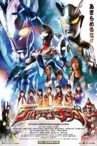nonton film ultraman online nonton ultraman saga 2012 film streaming download movie