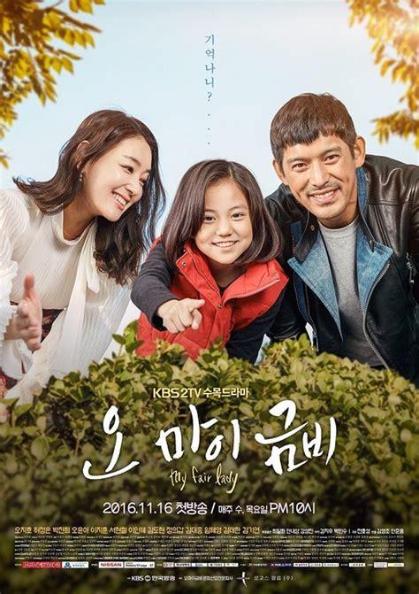 drakorindo oh my geum bi watch online oh my geum bi starring oh ji ho heo jung