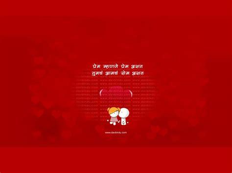 wallpaper marathi free download image gallery marathi wallpaper