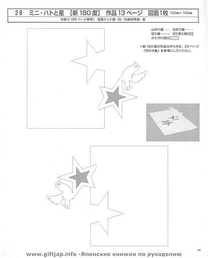 debate evidence card template 1000 images about kirigami origami craft templates