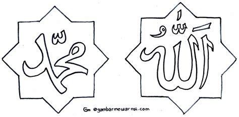 gambar mewarnai kaligrafi gambar mewarnai