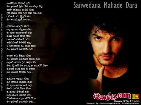 song mp3 zing sanwedana mahade dara shane zing karunaratne lyrics