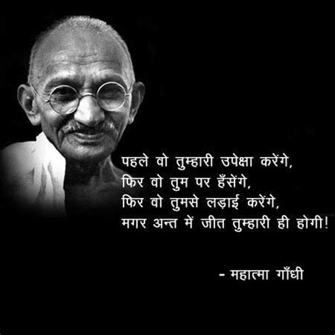 biography of mahatma gandhi hindi me hindi quote by mahatma gandhi inspirational picture quotes