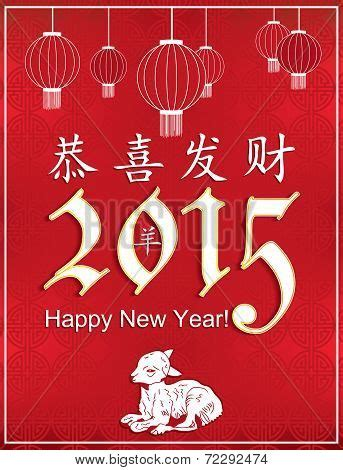 printable cards chinese new year printable greeting card chinese vector photo bigstock