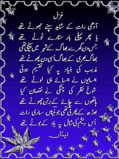 free wallpaper urdu hd wallpapers for desktop best urdu poetry 2013