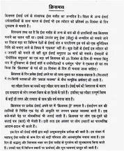 Short essay on my family in hindi