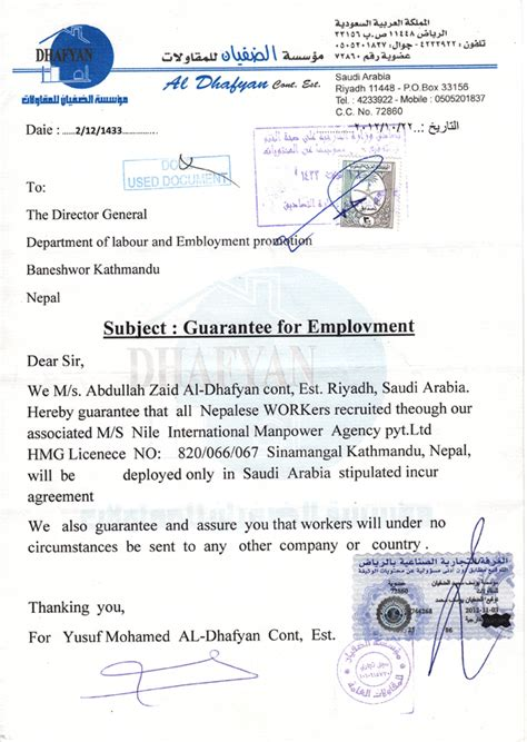 Aia Malaysia Letter Of Guarantee Nile International Manpower Agency Pvt Ltd