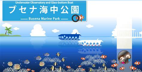glass bottom boat naha okinawa buseana marine park top page