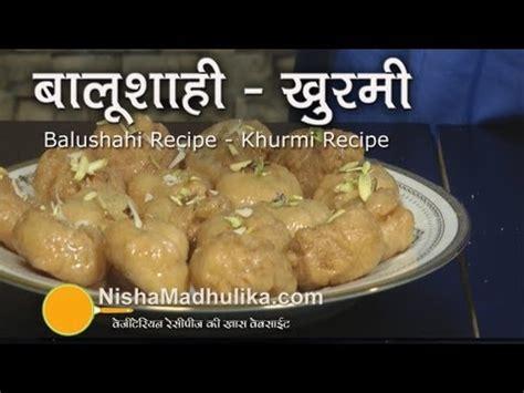 Nisha Madhulika Kitchen In by Balushahi Indian Buttermilk Donuts Recipe By Manjula