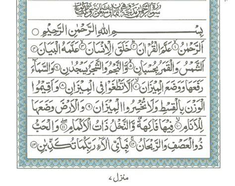 Al Quran Lansia Ar Rahman surah e ar rahman read holy quran at