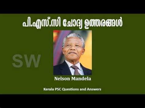 biography of nelson mandela in malayalam nelson mandela biography malayalam kpsc general knowledge