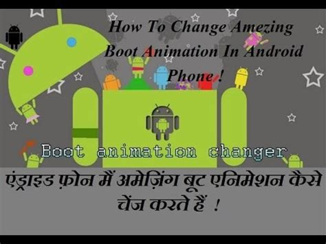 change layout with animation android how to change amezing boot animation in android phone