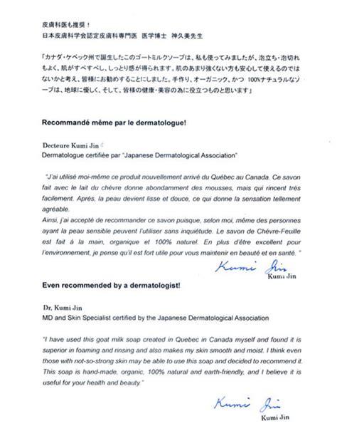 Objet Demande De Lettre De Recommandation Ch 232 Vre Feuille