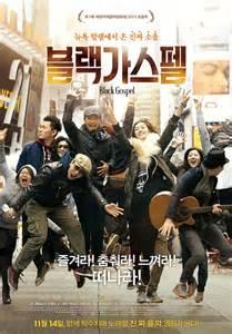 film seri korea black black gospel korean movie 2013 블랙가스펠 hancinema