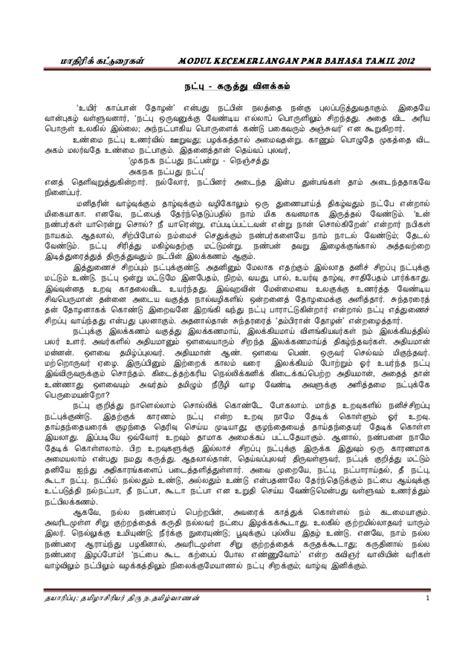 contoh karangan bahasa tamil