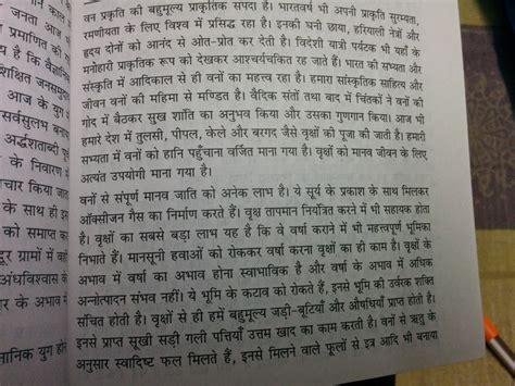 Ladka Ladki Ek Samaan Essay by Essay On Manush Aur Badalta Paryavaran Pradushan Brainly In