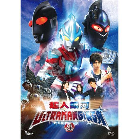 film ultraman ginga episode 1 ultraman ginga 3 7 9 episode
