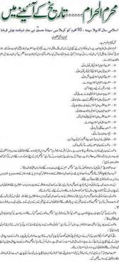 Essay On Youm E Ashura In Urdu by Muharram 9 10 Youm E Ashura History In Urdu Pak Word
