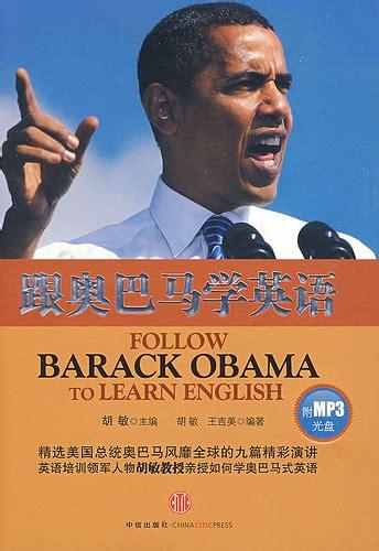 barack obama biography easy english obama sinosplice