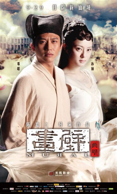 film cina mural photos from mural 2011 movie poster 21 chinese movie