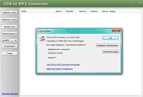 converter cda to mp3 cda to mp3 converter v3 3 build 1228 repack by kaktustv