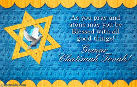 printable yom kippur greeting cards gemar chatimah tovah card gemar chatimah tovah ecard