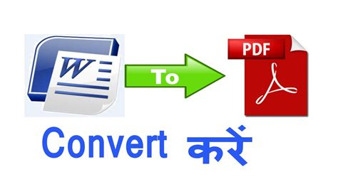 convert pdf to word hindi how to convert microsoft word 2007 document to pdf in