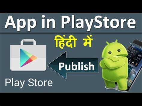 Play Store Publish How To Publish App In Playstore In Thunkable App