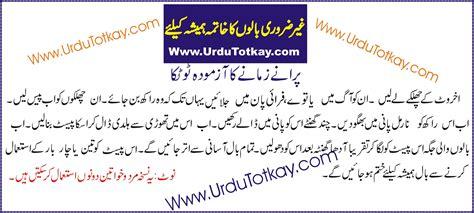 weight loss urdu totkay urdu totkay gharlo totkay tips all about totkay tips