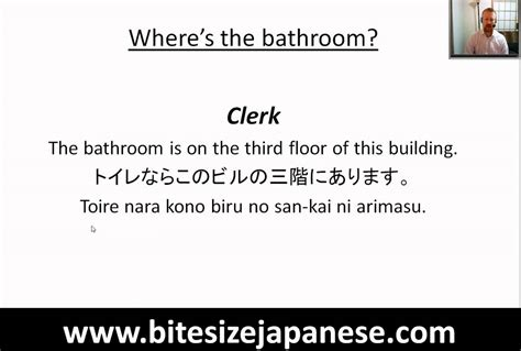wheres the bathroom where s the bathroom in japanese www bitesizejapanese