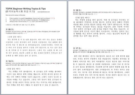 Korea Essay by Topik Beginner Writing Sles Tests 10 20 Key To Korean