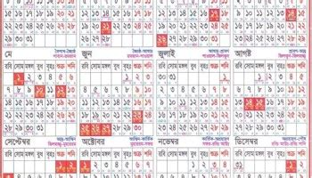 Calendar 2018 Holidays In Bangladesh 2018 Calendar Government Merry And Happy New