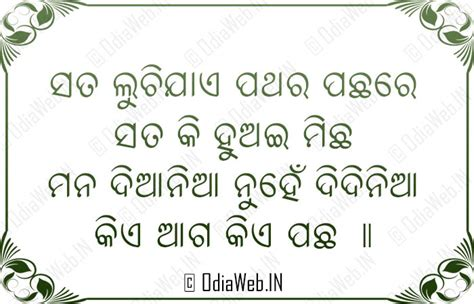 odia love shayari odisha largest shayari portal