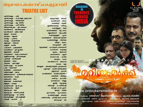 2015 biography movie list mariyam mukku theater list fahadh faasil sana althaf