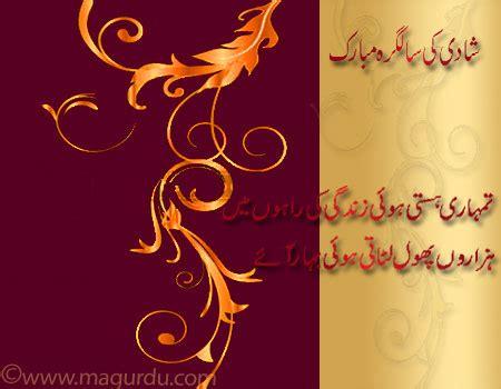 wedding anniversary cards for husband in urdu wish belated birthday juz 1 month ago page 5 gup shup halla gulla khana pakana community