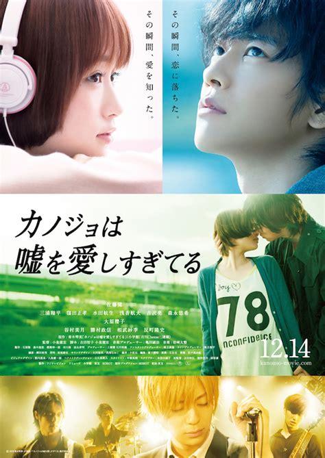 film rekomendasi jepang rekomendasi film jepang part 1 chocolova