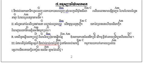 learn guitar khmer song 3 31 2013 4 12 34 pm khmer lyric and guitar chord