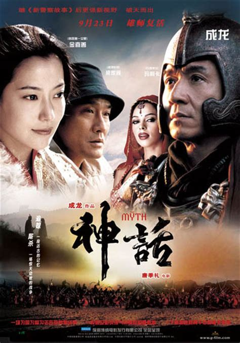 film china express full movie the myth 2005 poster chinese movie database