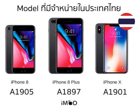 iphone p a model iphone x 8 8 plus เคร องนอก เคลมในประเทศไทยได ไหม iphonemod