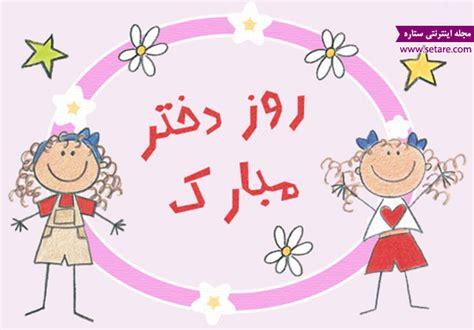 Bildergebnis für روز+دختر+مبارک+اس+ام+اس