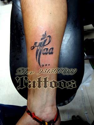 tattoo on hand of maa beauty deals in near kali mata mandir distt centre