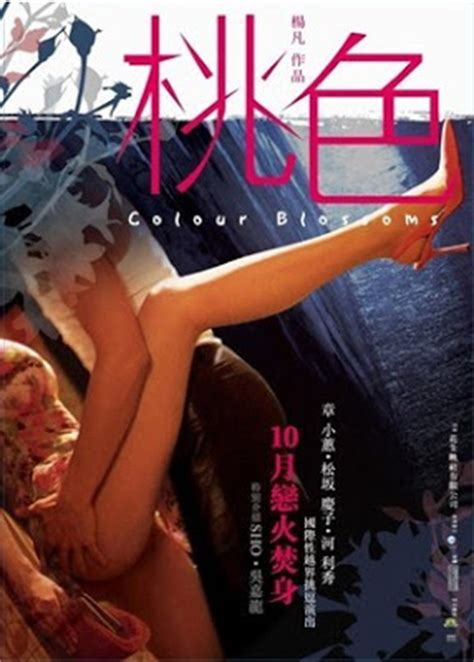 film cina but always ladies sexy colour blossoms chinese movie