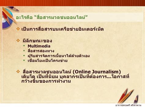 Print Journalism Course Outline by Journalism Course Outline