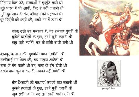 Syar I Kirani Khz B jhansi ki rani subhadra kumari chauhan desh prem inspirational classics veer ras poems