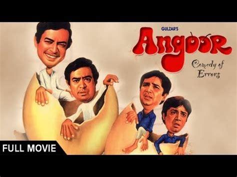 film comedy hindi hd angoor full movie hd bollywood comedy movie sanjeev