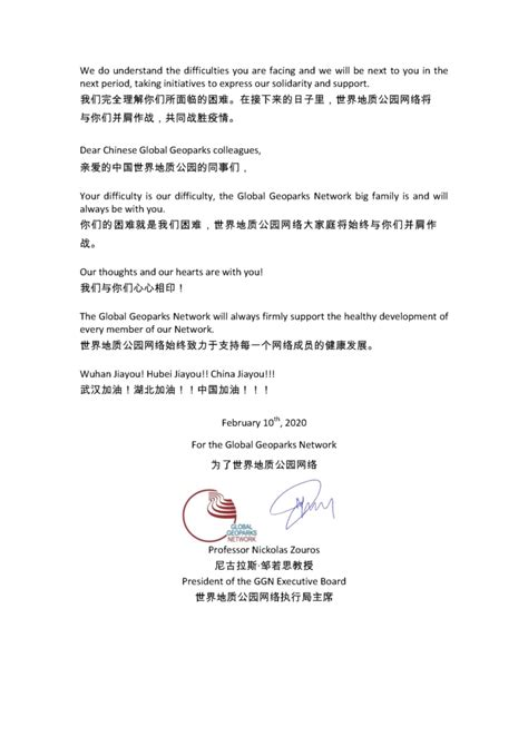 GGN express solidarity to Chinese Global Geoparks – Asia