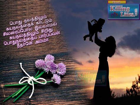 best whatsapp tamil love status popular photography kavithai about mother s true love tamil killinglines com