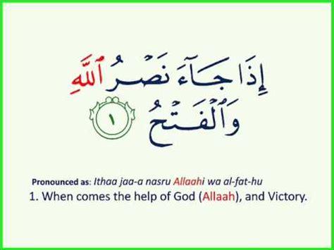 surah nasr recitation 110 surah al nasr سورة النصر بصوت الشيخ سعد الغامدي