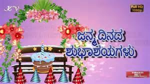 How To Wish Happy Birthday In Kannada Wish You Happy Birthday In Kannada Kannada Greetings