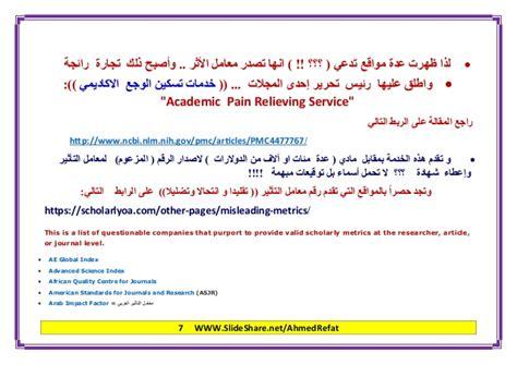 epl journal impact factor academicpain on feedyeti com